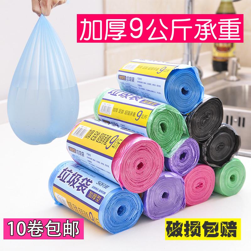 家居百货生活日用厨房收纳塑料袋50只装中号大号加厚家用垃圾袋T