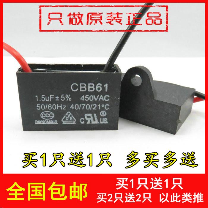包邮CBB61电容器 450V 1.5UF 400V 电风扇电容器 1.5UF 启动电容