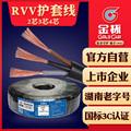 金杯 国标 RVV 铜芯电线2芯3芯电缆0.511.52.5平方家用电器电线