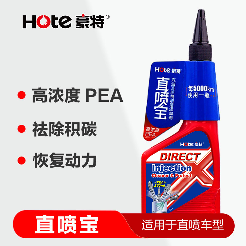 豪特直喷宝缸内直喷除积碳燃油宝汽油添加剂三元清洗剂高浓度PEA