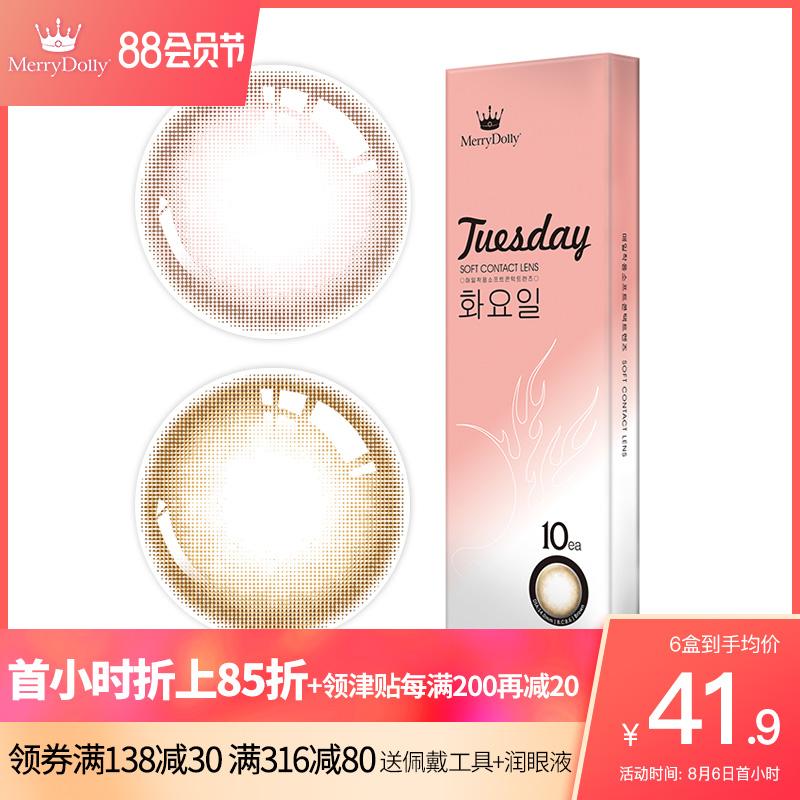 MerryDolly韩国进口美瞳日抛小直径10片装彩色隐形近视眼镜QR