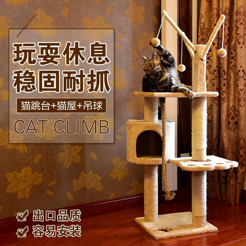 多功能猫爬架猫架猫跳台猫窝猫树猫抓柱猫玩具宠物用品猫别墅