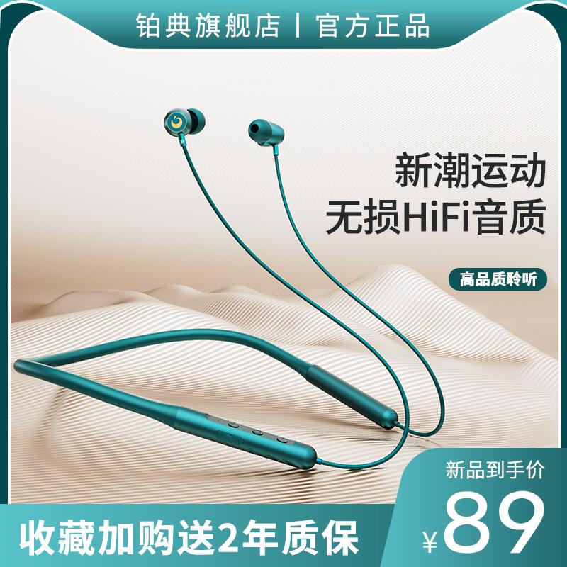 铂典x08运动华为索尼苹果小米耳机质量怎么样
