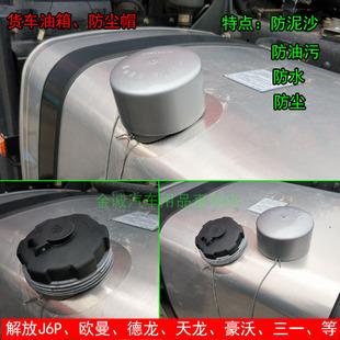 大货车油箱盖防尘罩欧曼解放J6德龙天龙豪沃塑料油箱防护罩防水帽