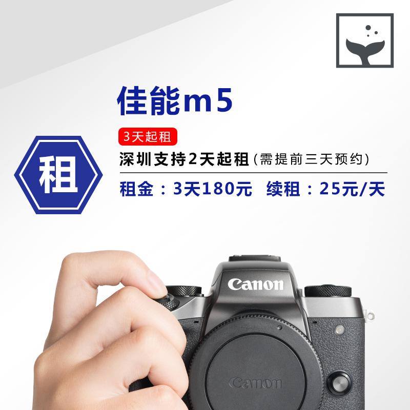 佳能EOS M5大底便携微单相机出租租赁单反旅游春游8折