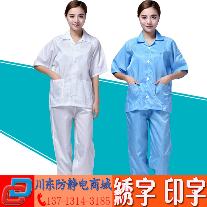 Dust free clothes anti-static split suit summer short sleeve jacket anti-static work clothes food electronics factory