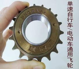 自行车单速飞轮16T飞轮18T20牙飞轮普通折叠车电动车通用齿轮包邮