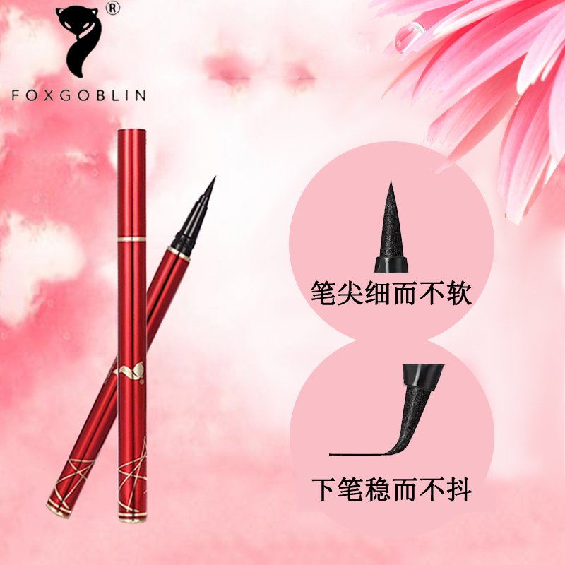 Fox, black, bright, dry eye liner, extremely thin eyeliner, waterproof and sweat resistant.
