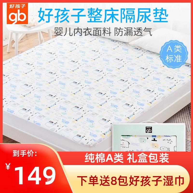 好孩子婴儿隔尿垫防水隔夜可水洗超大号1.8m床儿童新生宝宝床单笠