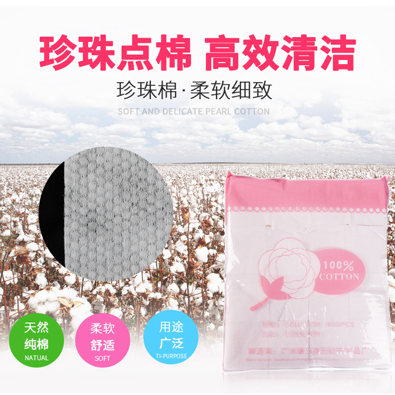 Semi permanent pattern embroidered make-up cotton piece thickened make-up removing cotton piece non-woven cotton pearl spot cotton piece medicated cotton pattern embroidered pigment