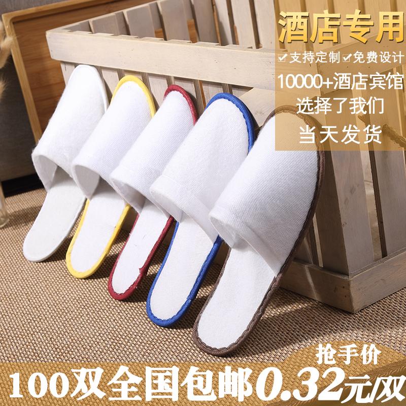 【100双】五星级一次性批发待客拖鞋