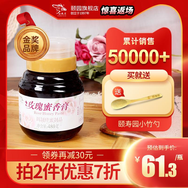 颐寿园纯正天然 红玫瑰调制伴手礼真蜂蜜香膏480g/瓶