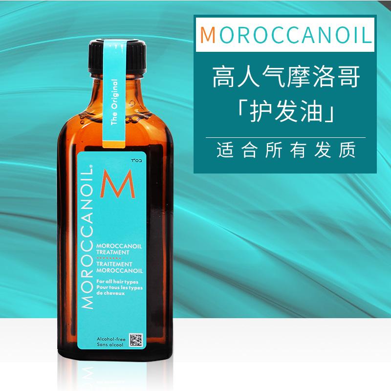 以色列进口moroccanoil摩洛哥精油评价如何?