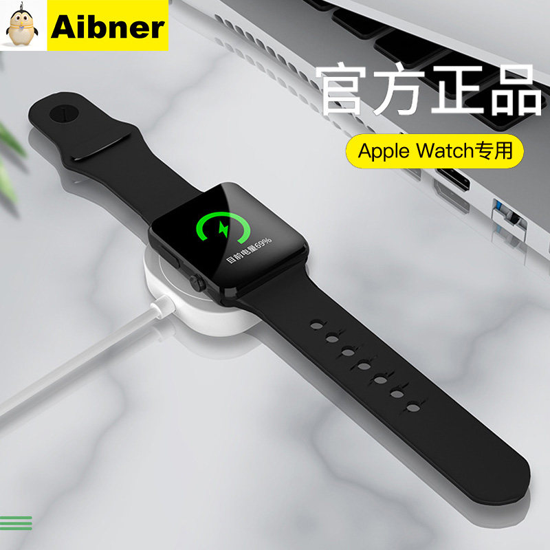 iwatch无线充电器三S4线1苹果六iPhone手表五2手机S通用5四series6适用正品applewatch磁吸式SE数据线底座3代