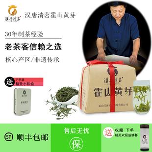 金鸡山头历史名茶产区150g新茶特级黄茶茶叶2018汉唐清茗霍山黄芽