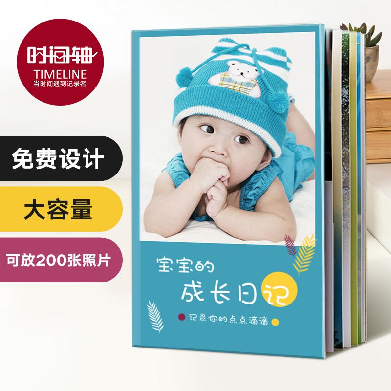 照片书定制宝宝成长记录纪念册儿童相册制作diy手工婴儿相片影集