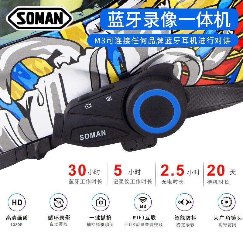 摩托车头盔蓝牙耳机高清1080P摄像蓝牙记录仪蓝牙带对讲群聊耳机