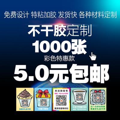 彩色不干胶定制标贴透明二维码瓶贴印刷标签LOGO广告牛皮贴纸定做