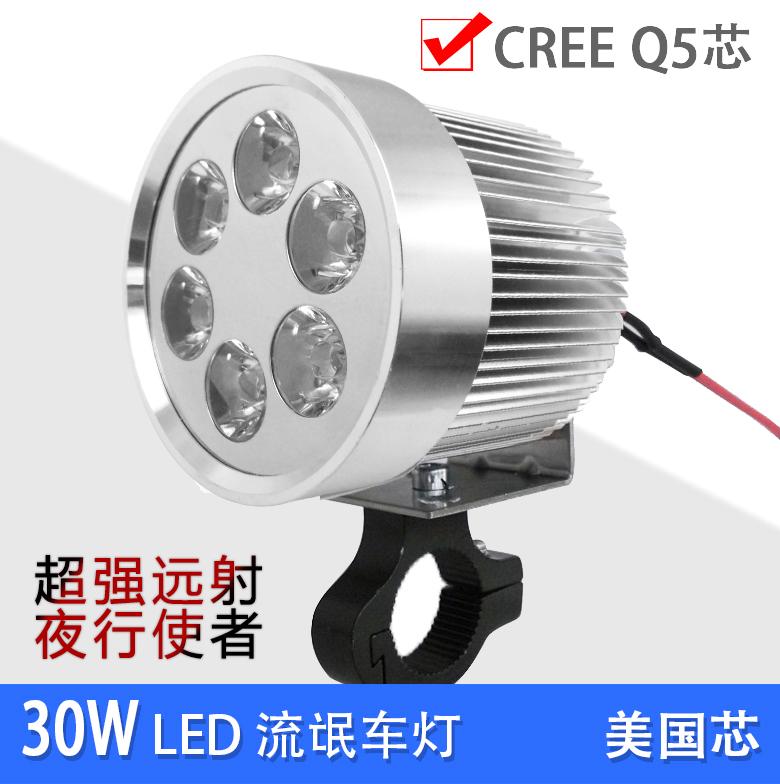 20W30W美国CREE强光LED流氓灯电动车灯超亮LED射灯LED摩托车灯