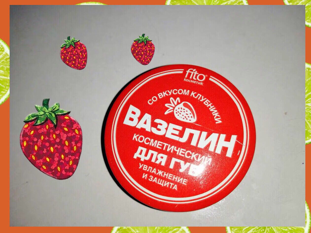 很正的草莓俄罗斯fito凡士林润唇膏券后8.90元