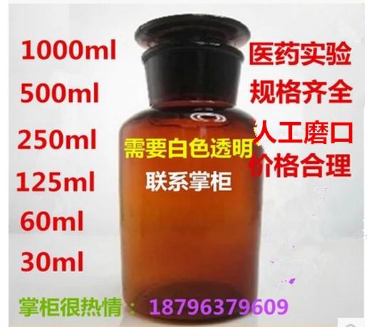 1000ml棕色试剂瓶 密封罐磨口玻璃瓶广口取样酒精瓶 厂家直销30ml