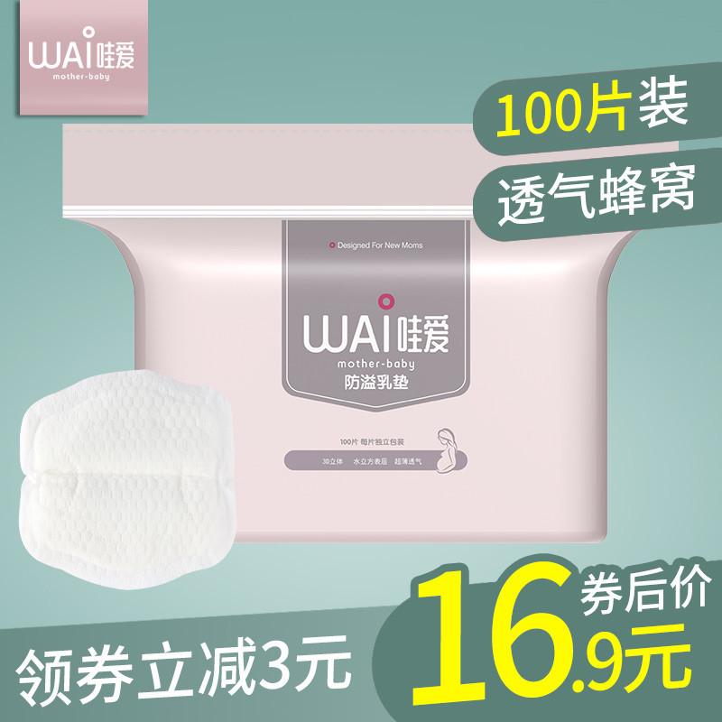 防溢乳垫一次性不可洗超薄溢乳贴夏季孕妇哺乳期产后隔奶溢奶垫儿