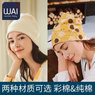 孕妇帽子纯棉头巾发带 月子帽产后秋冬春秋冬季 产妇专用帽防风时尚