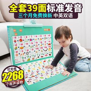 19张有声挂图全套宝宝儿童识字认知卡挂画拼音数字早教点读学习机