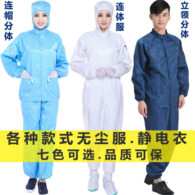 QCFH dust-free overalls hooded Siamese split anti-static dust-proof polishing whole body isolation clean workshop suit