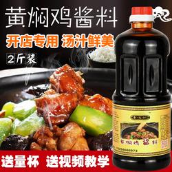 张记黄焖鸡米饭酱料商用秘制配方焖锅酱正宗杨明宇调料家用料理包