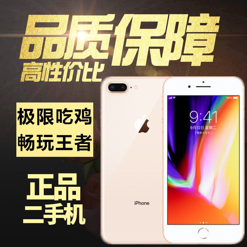 二手游戏机iphone8plus苹果8手机