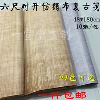 仿古宣纸六尺对开条屏仿绢布半生熟复古笺毛笔书法作品纸包邮