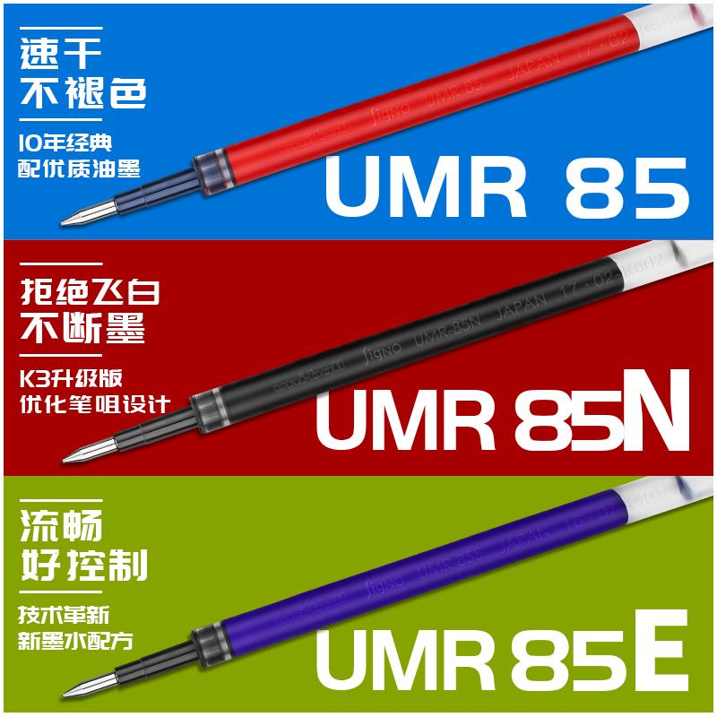 日本UNI三菱中性笔笔芯UMR-85/85N K6版0.5m学生练字商务办公UMN-155笔芯