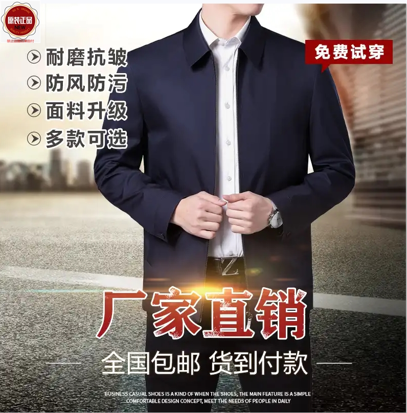 Chuang Ping business mens wear counter 2020 new high grade mens business casual jacket