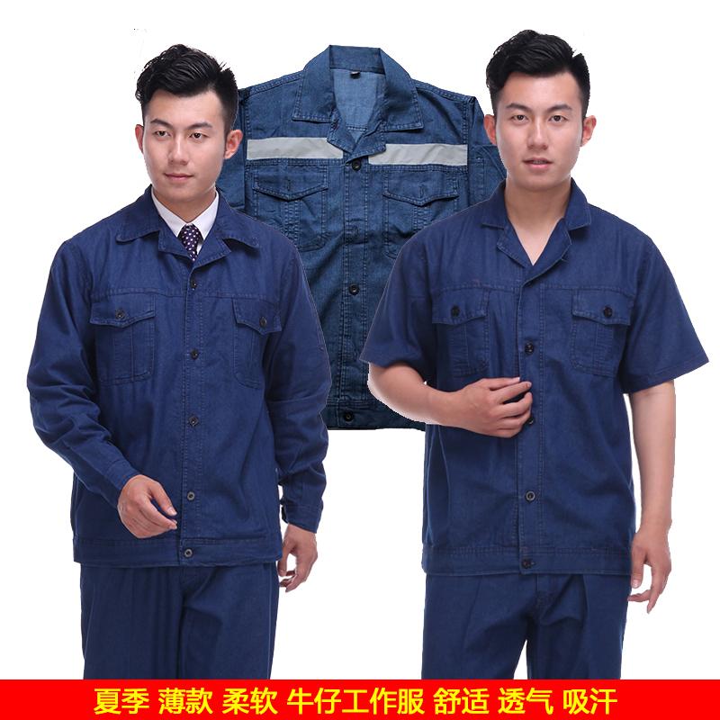 夏季薄款劳保牛仔工作服套装男长袖纯棉短袖上衣国网电力工装反光