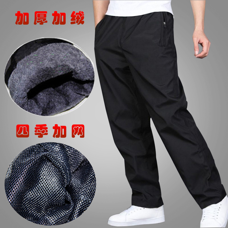 Spring, summer, autumn and winter sports pants mens thin double layer thickened warm cotton trousers waterproof and windproof trousers