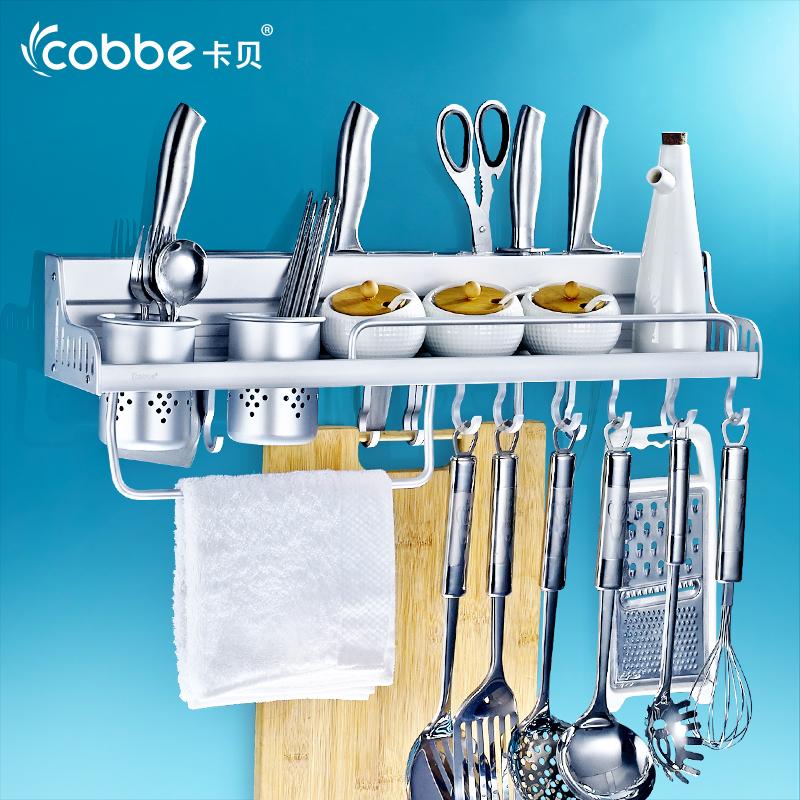 卡貝廚房置物架 壁掛太空鋁掛件刀架調味品調料架子廚衛用品收納