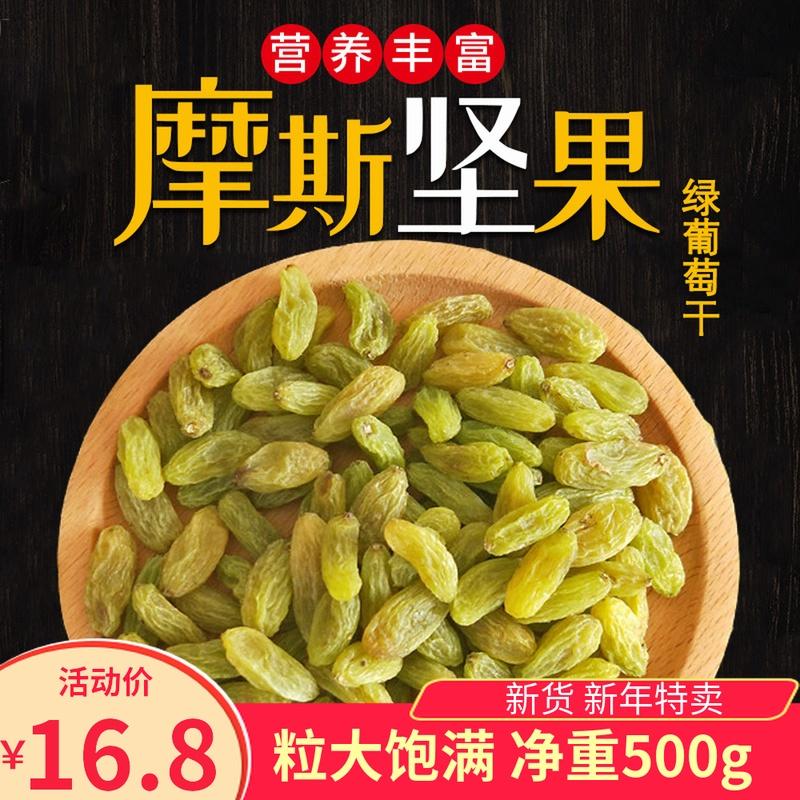葡萄干新疆特产特级超大非散装5斤免洗即食独小包装黑加仑葡萄干券后16.80元