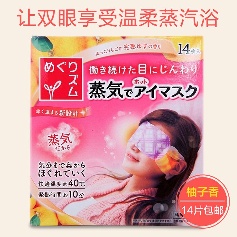 日本进口原装花王蒸汽眼罩缓解疲劳去黑眼圈眼袋舒缓柚子香味单片