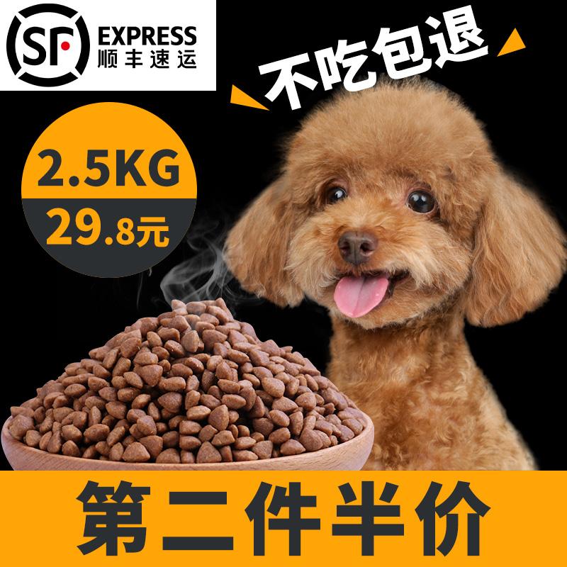 狗粮泰迪贵宾比熊博美柯基雪纳瑞小型犬专用幼犬成犬10通用型5斤