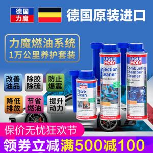 领【5元券】购买德国力魔养护套装除积碳清洗剂