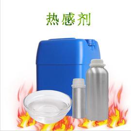 泥灸发热剂 香兰基丁醚 99%香草醇丁醚水溶蜡膏药热感剂 持续发热