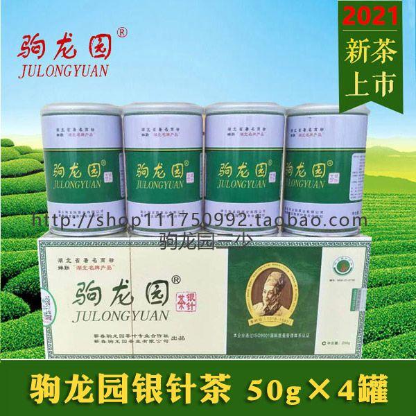 蕲春驹龙园茶叶 200g条盒银针茶  李时珍故里特产  天然生态绿茶