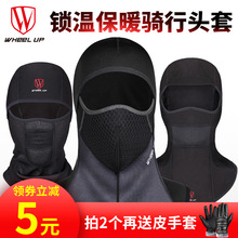 Winter headgear, male motorcycle mask, cycling, cold proof, full face, half face wind helmet, riding ski equipment.