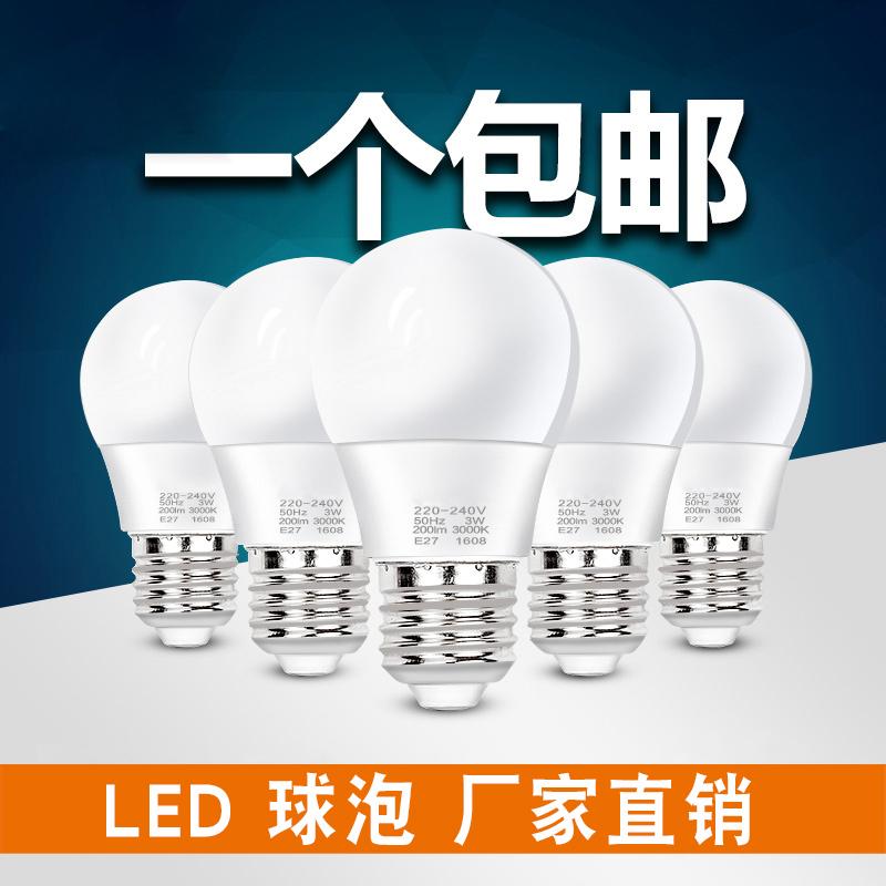 LED灯泡节能家用白黄暖光中性光E273w5w超亮E14小螺口吊灯B22球泡