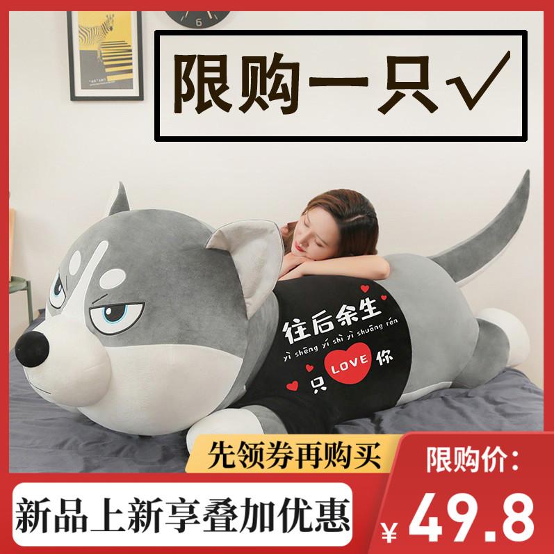 布娃娃男生版可爱男孩睡觉抱枕床上哈士奇玩偶公仔女生毛绒抱抱熊