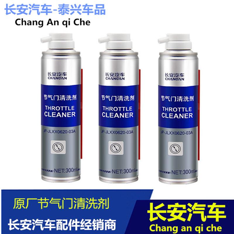 适用于长安逸动cs35cs75悦翔v3v5v7致尚XTcs55节气门清洁剂原厂