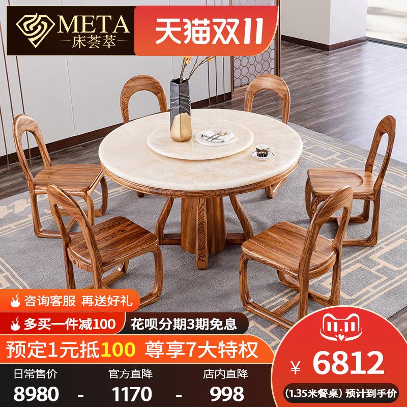 乌金木餐桌椅组合餐厅轻奢圆桌饭桌大理石餐桌家用小户型现代简约