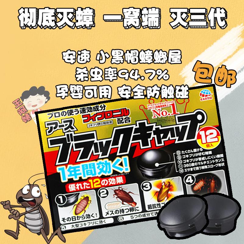 包邮 日本ARS安速 小黑帽环保安全灭蟑螂药无味除小强小黑屋12枚