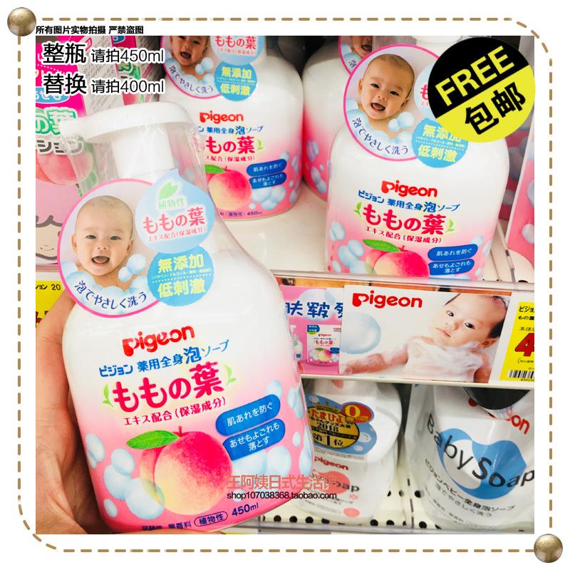 包邮贝亲桃子水婴儿童二合一洗发沐浴露 整瓶450ml/袋装替换400ml